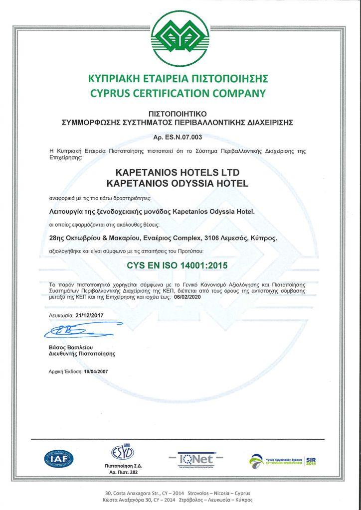 Πιστοποιητικό-CYS-EN-ISO-14001{3}2015-(21{2}12{2}2017)---Ελληνικά-(ID-64538)