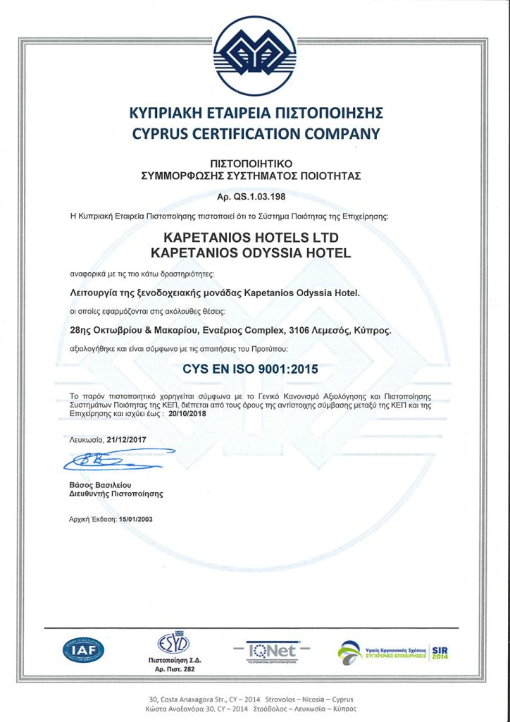 Πιστοποιητικό-CYS-EN-ISO-9001{3}2015-(21{2}12{2}2017)---Ελληνικά-(ID-64532)
